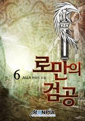 로만의 검공 6권