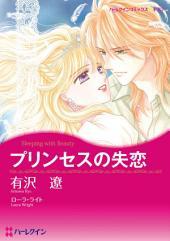 プリンセスの失恋: ハーレクインコミックス
