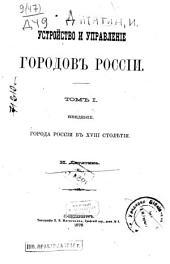 Устройство и управление городов России: Города России в XVIII столѣтия, Том 1