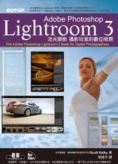 Adobe Photoshop Lightroom 3流光顯影--攝影玩家的數位暗房 (電子書)