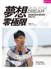 夢想,零極限:極地超馬選手陳彥博的熱血人生