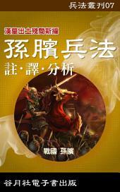 孫臏兵法 注、譯、分析: 兵法叢刊,戰場商場的制勝寶典