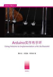 Arduino实作布手环: Arduino实作布手环