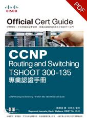 CCNP Routing and Switching TSHOOT 300-135 專業認證手冊(電子書)
