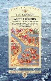 Austr i Görđum: Древнерусские топонимы в древнескандинавских источниках