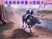 道德经新译暨心灵药方_林安梧教授