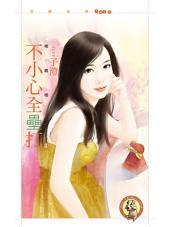 不小心全壘打【相親相愛3】: 狗屋花蝶1417