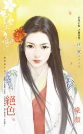 絕色~盛世華年之二: 禾馬文化珍愛系列631