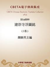 I0099 建崇寺浮圖銘 (1卷)