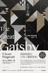 大亨小傳(出版90週年經典重譯紀念版): The Great Gatsby