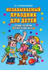 Незабываемый праздник для детей: лучшие сценарии, развлечения, игры