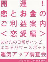 開運! 恋とお金のご利益案内恋愛編: 金運&恋愛運アップの関東周辺寺社巡りガイドブック