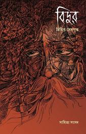 Bidur (Bengali)