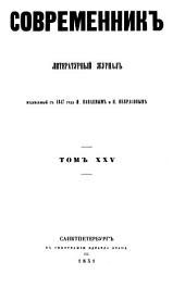 Современник: литературныфи и политический журнал, Том 25