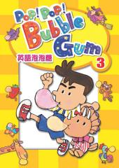 英語泡泡糖Pop! Pop! Bubble Gum 3