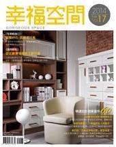 幸福空間 No.17: 電視節目『幸福空間』2014年專訪,優質設計專書