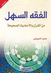 الفقه السهل من القرآن والأحاديث الصحيحة