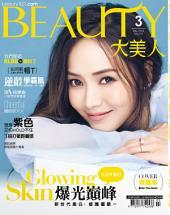 BEAUTY大美人NO.175 (2018年3月號)