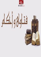 فتاوى واحكام