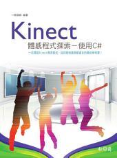 Kinect體感程式探索-使用C#