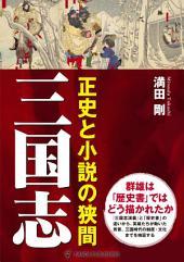 三国志: 正史と小説の狭間
