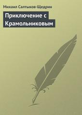 Приключение с Крамольниковым