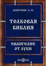 Толковая Библия или комментарий на все книги Священного Писания Ветхого и Нового Заветов. Евангелие от Луки