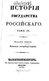 Istorija Gosudarstva Rossijskago: Том 4