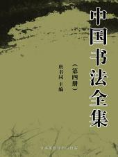 中国书法全集(4册)(选题报告1)