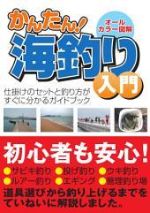 かんたん! 海釣り入門: 仕掛けとセットの釣り方がすぐに分かるガイドブック