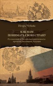 Как нам понимать свою страну: Русская идея и российская идентичность: прошлое, настоящее, будущее