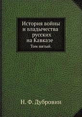 История войны и владычества русских на Кавказе: Том 5