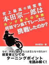 史上最高の経営者本田宗一郎は何故マン島TTレースに挑戦したのか?ホンダ最大の決断