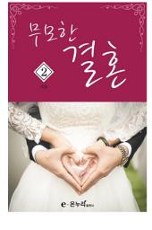 무모한 결혼 2(완결)