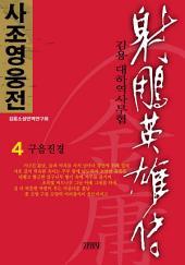 사조영웅전(射雕英雄傳) 4. 구음진경