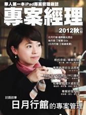 專案經理第05期(2012秋): 日月行館的專案管理