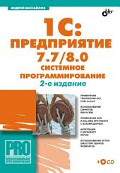 1С: Предприятие 8.0. Системное программирование. 2-е издание