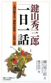 鍵山秀三郎「一日一話」: 人間の磨き方・掃除の哲学・人生の心得