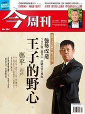 今周刊 第964期 王子的野心 鄭平揭祕