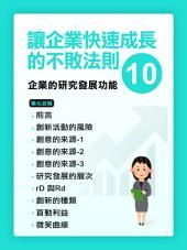 讓企業快速成長的不敗法則(10)企業的研究發展功能【千華影音書】