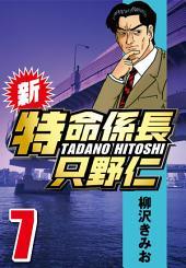 新・特命係長只野仁 7