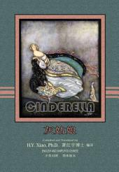 06 - Cinderella (Simplified Chinese): 灰姑娘(简体)