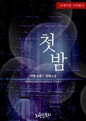 [세트] 첫 밤 (전2권/완결)