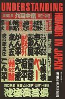 Understanding Humor in Japan PDF