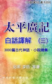 太平廣記(三): 3000篇古代神話小說總集