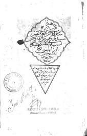 Hāḏā kitāb šarḥ dīwān sulṭān al-ʿāšiqīn saiyidī ʿUmar Ibn-al-Fāriḍ: 1:.