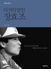 타격의 달인 장효조 - 프로야구 레전드1