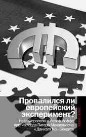 Провалился ли европейский эксперимент? Манковские дискуссии о Европе: Найл Фергюсон и Йозеф Йоффе против лорда Питера Мендельсона и Даниэля Кон-Бендита