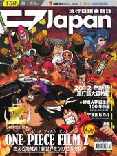 EZ Japan流行日語會話誌 第150期: ONE PIECE FILM Z