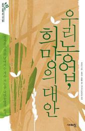 우리 농업, 희망의 대안: 신자유주의를 넘어서는 지속 가능한 국민농업의 모색